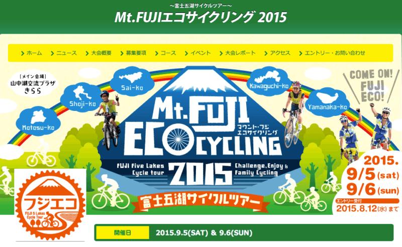Mt.FUJIエコサイクリング2015に応募しようかな。