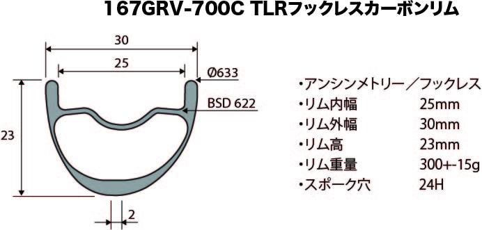 167GRV-700C TLRリムの断面図